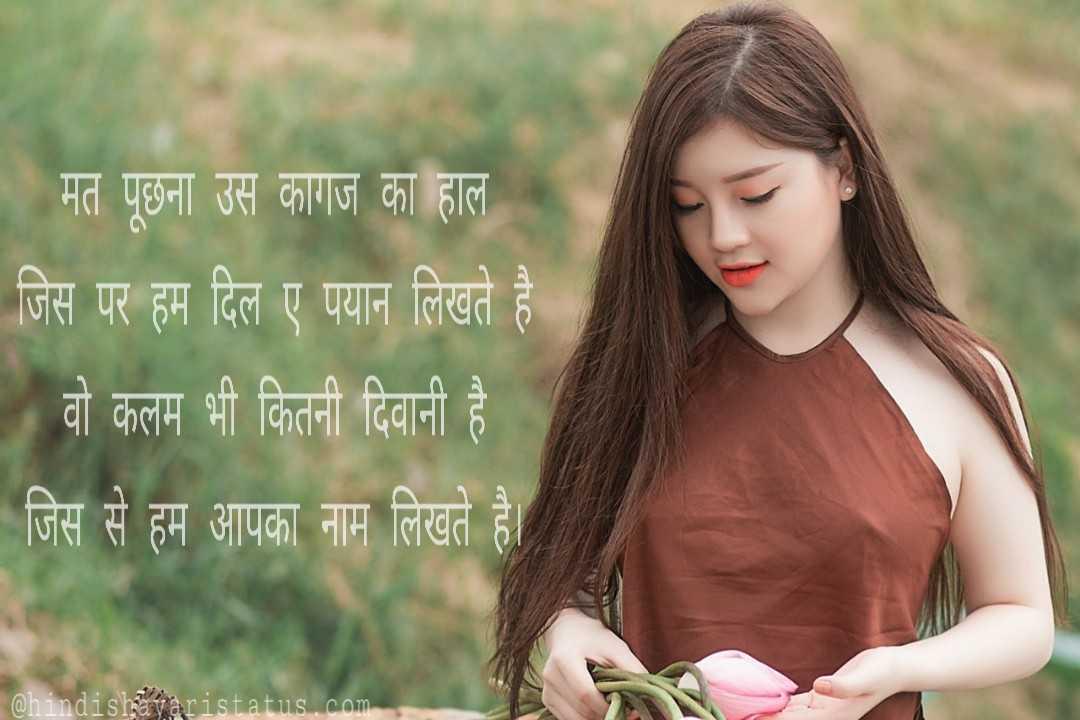 New shayari hindi
